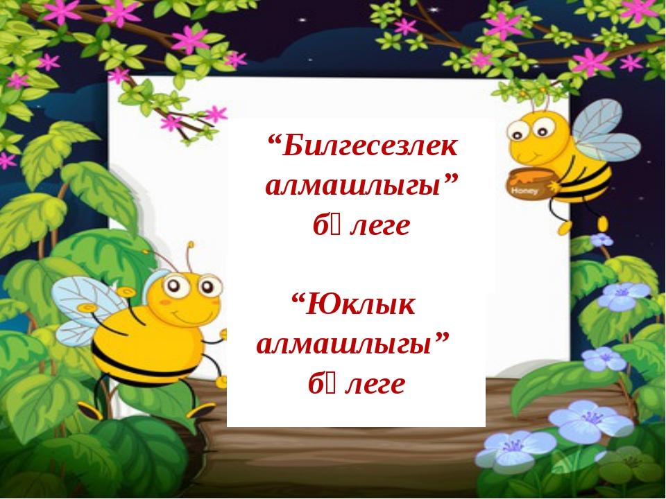 """Билгесезлек алмашлыгы"" бүлеге ""Юклык алмашлыгы"" бүлеге"