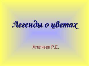 Легенды о цветах Агапчева Р.Е.