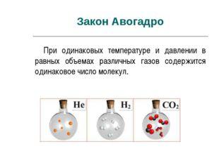 Закон Авогадро При одинаковых температуре и давлении в равных объемах различн