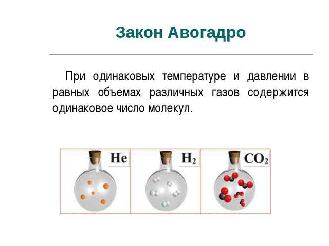 Закон Авогадро При одинаковых температуре и давлении в равных объемах различн...