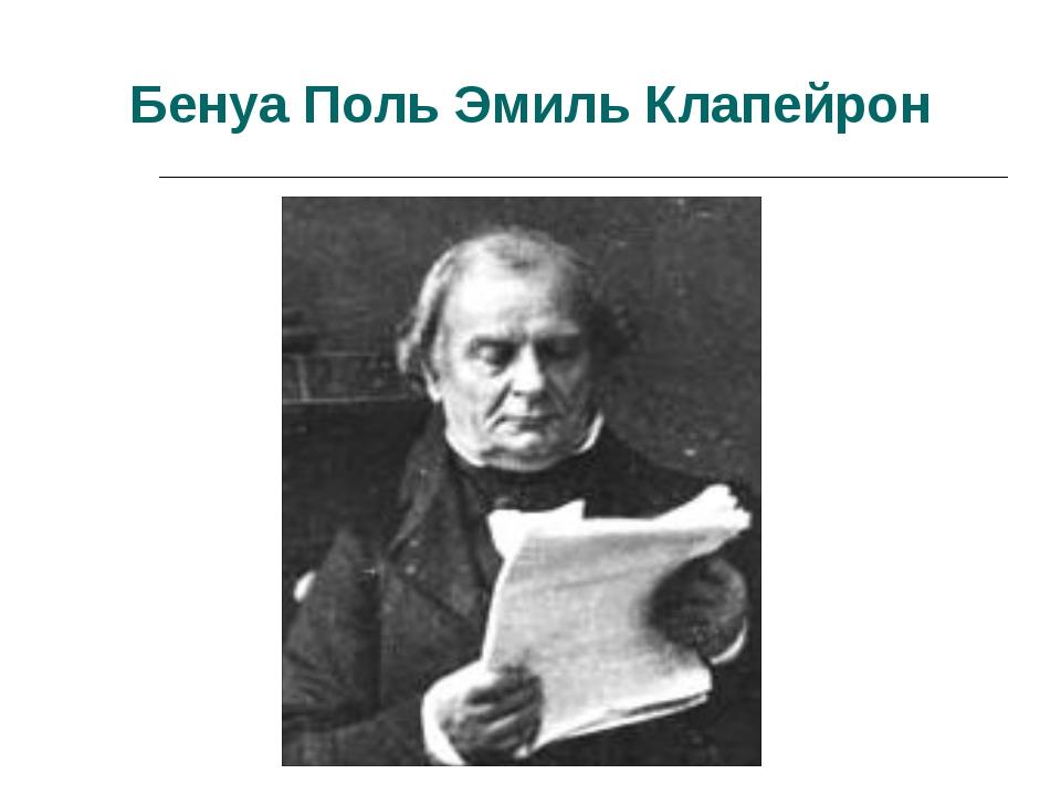 Бенуа Поль Эмиль Клапейрон