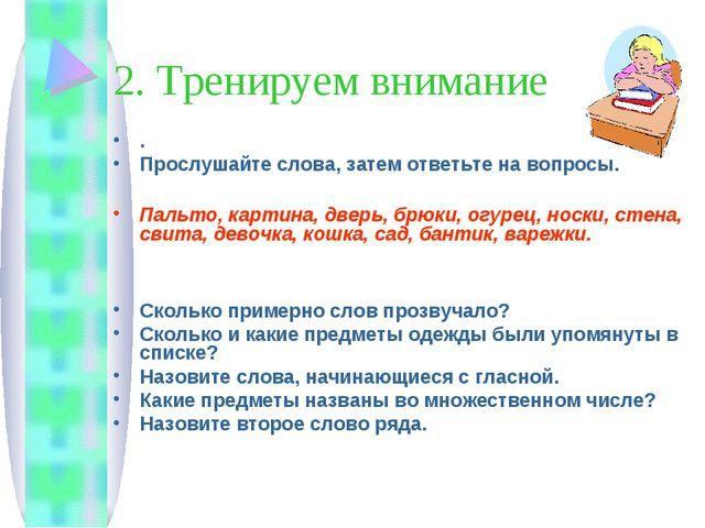 2. Тренируем внимание . Прослушайте слова, затем ответьте на вопросы. Пальто,...