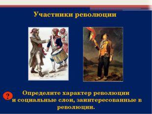 Определите характер революции и социальные слои, заинтересованные в революции