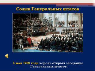 5 мая 1789 года король открыл заседание Генеральных штатов.