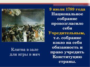 9 июля 1789 года Национальное собрание провозгласило себя Учредительным, т.е.