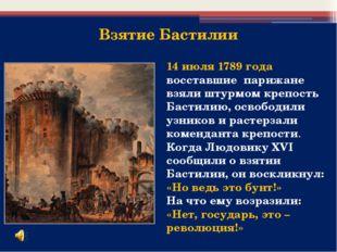 Взятие Бастилии 14 июля 1789 года восставшие парижане взяли штурмом крепость