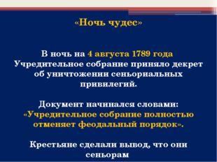В ночь на 4 августа 1789 года Учредительное собрание приняло декрет об уничто
