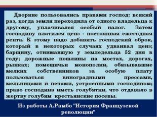 """Из работы А.Рамбо """"История Французской революции"""" Дворяне пользовались права"""