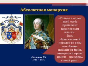 Людовик XV (1715 – 1774) «Только в одной моей особе пребывает королевская вла