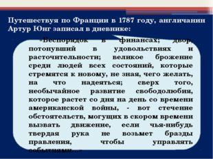 Из письма Д.И.Фонвизина графу П.И.Панину о положении во Франции: «Король имее