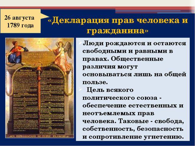 26 августа 1789 года Люди рождаются и остаются свободными и равными в правах....