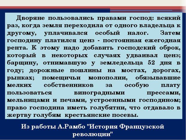 """Из работы А.Рамбо """"История Французской революции"""" Дворяне пользовались права..."""