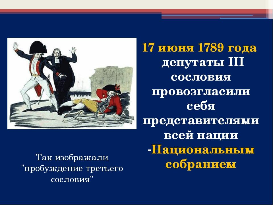 17 июня 1789 года депутаты III сословия провозгласили себя представителями вс...
