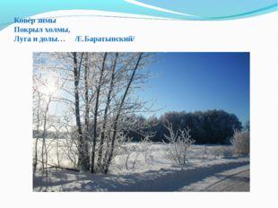 Ковёр зимы Покрыл холмы, Луга и долы… /Е.Баратынский/