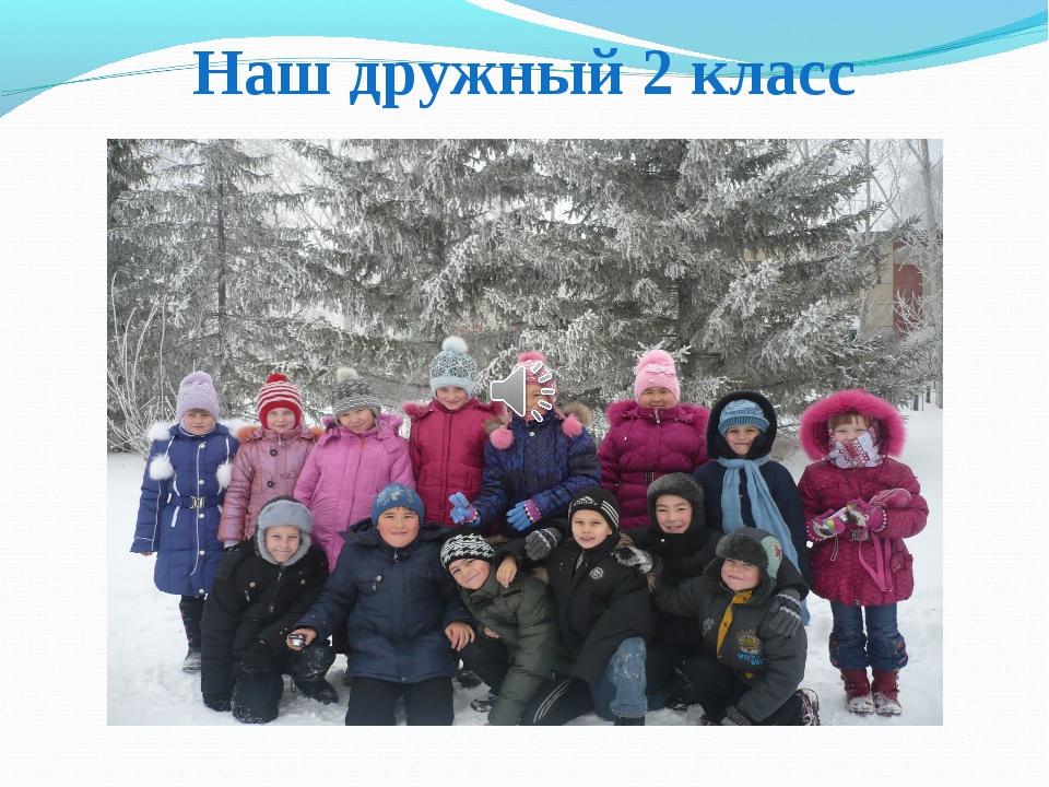 Наш дружный 2 класс