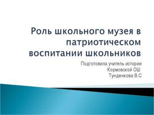 Подготовила учитель истории Кормовской ОШ Тунденкова В.С