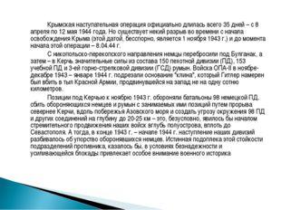 Крымская наступательная операция официально длилась всего 35 дней – с 8 апр