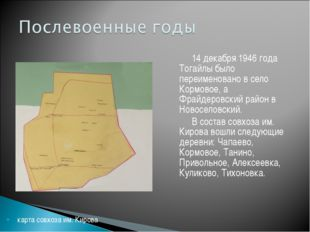 14 декабря 1946 года Тогайлы было переименовано в село Кормовое, а Фрайдеро