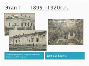 Лютеранская церковь и складские помещения Построенные Э.И. Брауном Дом Э.И. Б