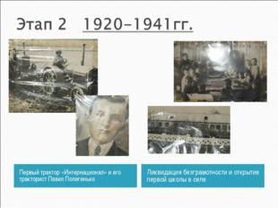 Первый трактор «Интернационал» и его тракторист Павел Полегенько Ликвидация б