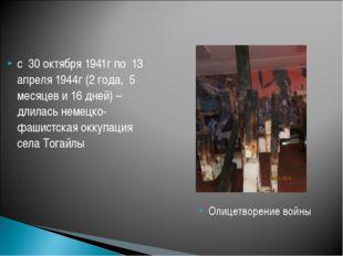 с 30 октября 1941г по 13 апреля 1944г (2 года, 5 месяцев и 16 дней) – длилась