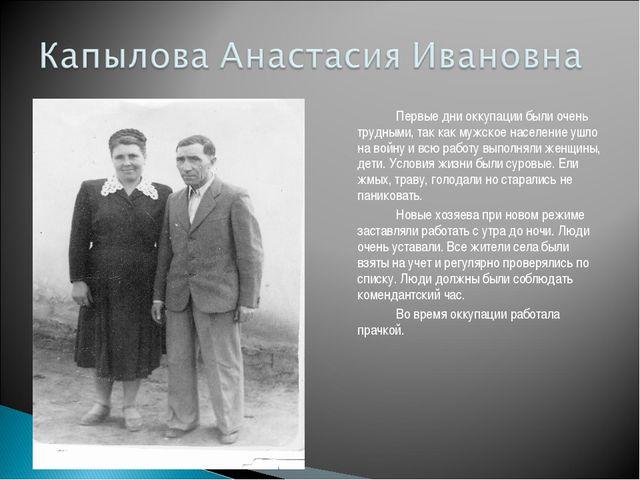 Первые дни оккупации были очень трудными, так как мужское население ушло на...
