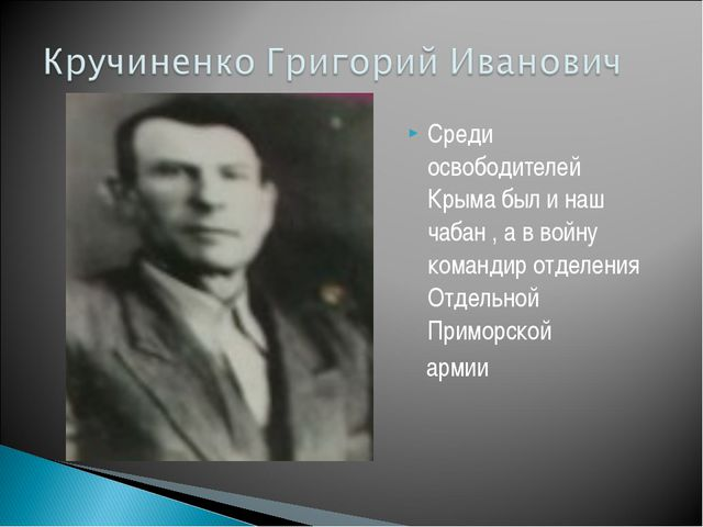 Среди освободителей Крыма был и наш чабан , а в войну командир отделения Отде...