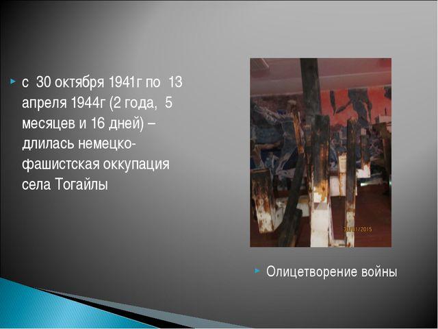 с 30 октября 1941г по 13 апреля 1944г (2 года, 5 месяцев и 16 дней) – длилась...