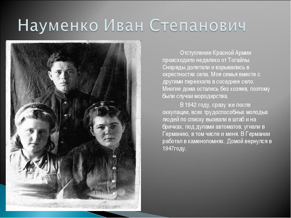 Отступление Красной Армии происходило недалеко от Тогайлы. Снаряды долетали...