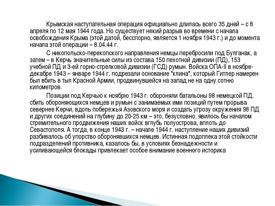 Крымская наступательная операция официально длилась всего 35 дней – с 8 апр...