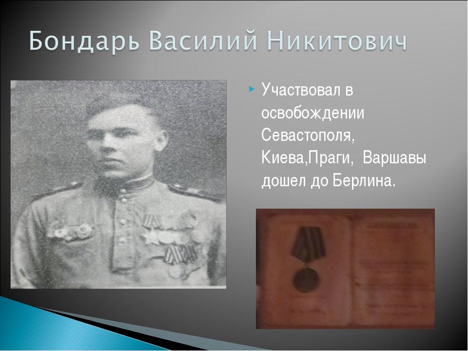 Участвовал в освобождении Севастополя, Киева,Праги, Варшавы дошел до Берлина.