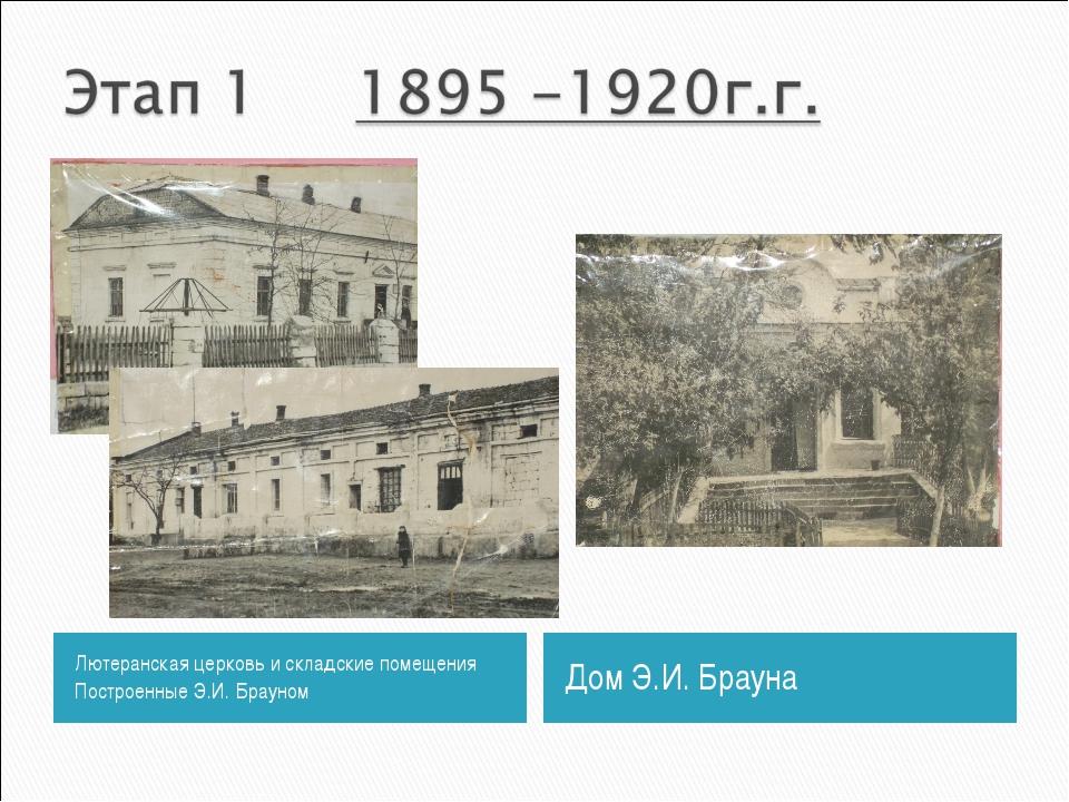 Лютеранская церковь и складские помещения Построенные Э.И. Брауном Дом Э.И. Б...