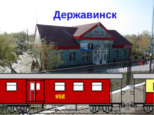 Державинск
