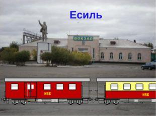 Есиль