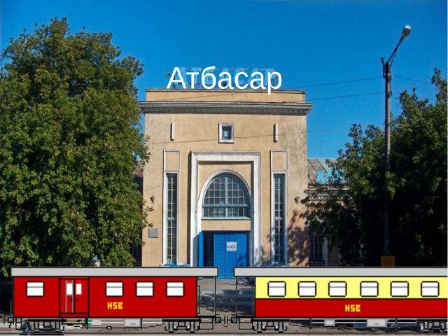 Атбасар
