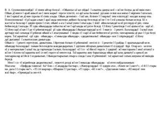 В. А. Сухомолинскийдің сөзімен айтар болсақ, «Ойынсыз ақыл ойдың қалыпты даму