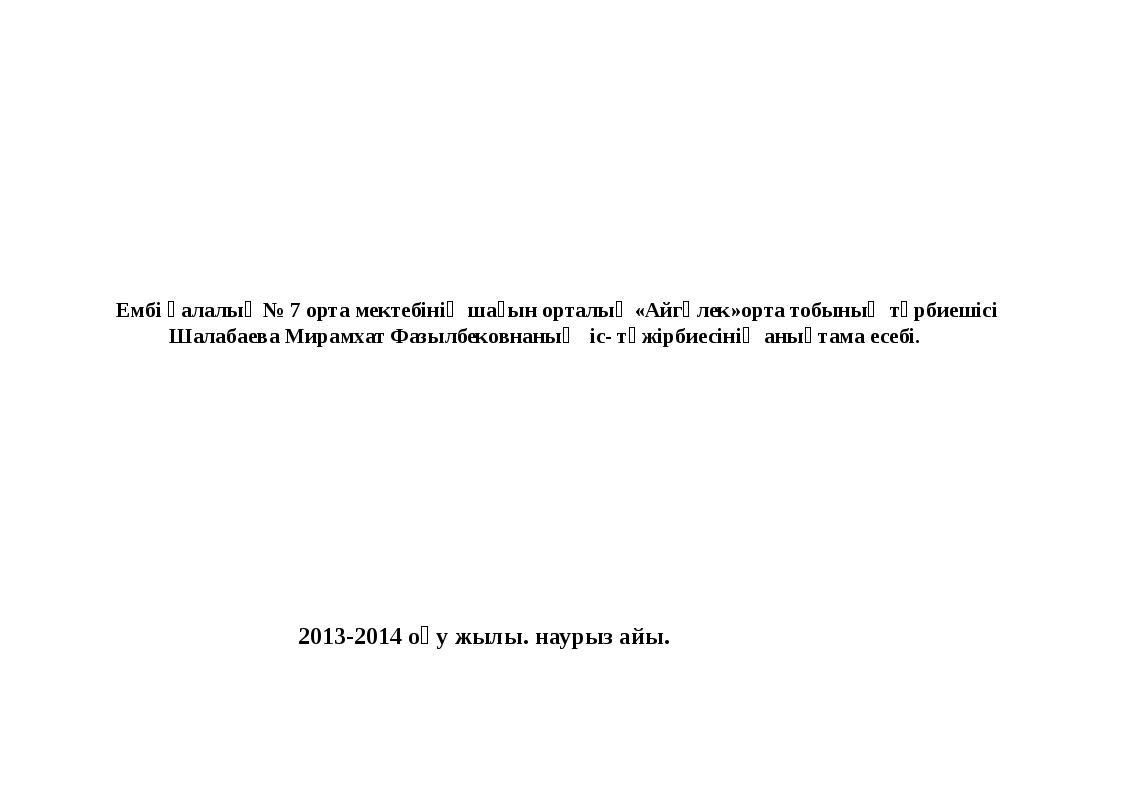 Ембі қалалық № 7 орта мектебінің шағын орталық «Айгөлек»орта тобының тәрбиеш...