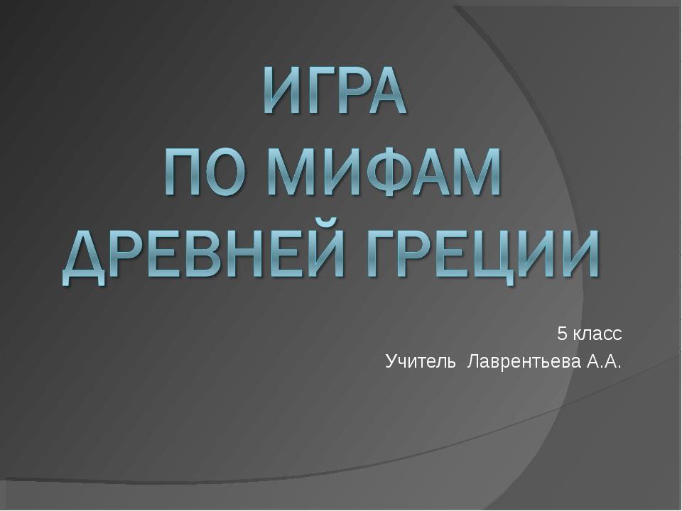 5 класс Учитель Лаврентьева А.А.
