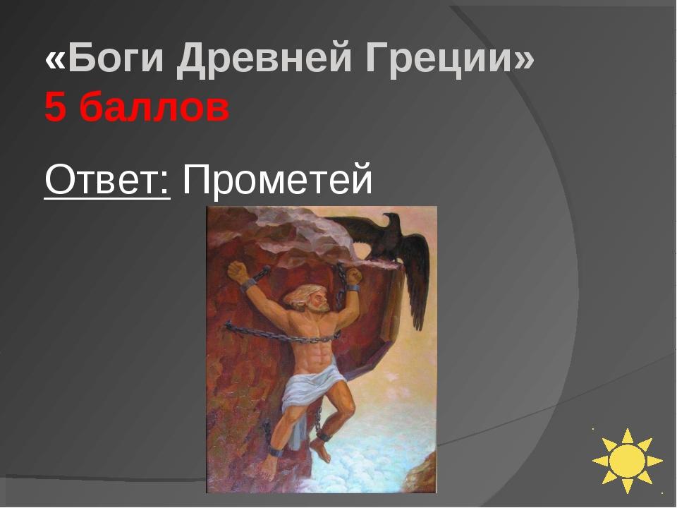 «Боги Древней Греции» 5 баллов Ответ: Прометей