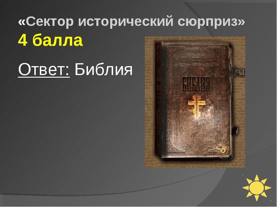 «Сектор исторический сюрприз» 4 балла Ответ: Библия