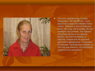 Это моя прабабушка, Галина Яковлевна. Ей уже 80 лет. Свои школьные годы она п
