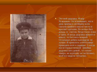 Это мой дедушка, Флюр Ясавиевич. Он вспоминает, что в день приёма в октябрята