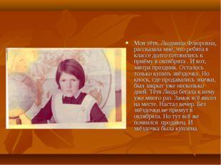 Моя тётя, Людмила Флюровна, рассказала мне, что ребята в классе долго готовил