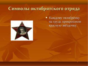 Символы октябрятского отряда Каждому октябрёнку на грудь прикрепляли красную