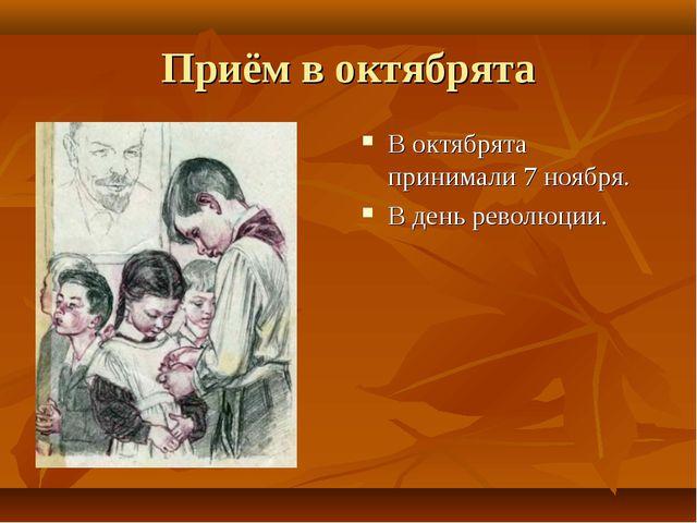 Приём в октябрята В октябрята принимали 7 ноября. В день революции.