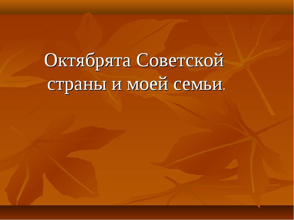 Октябрята Советской страны и моей семьи.