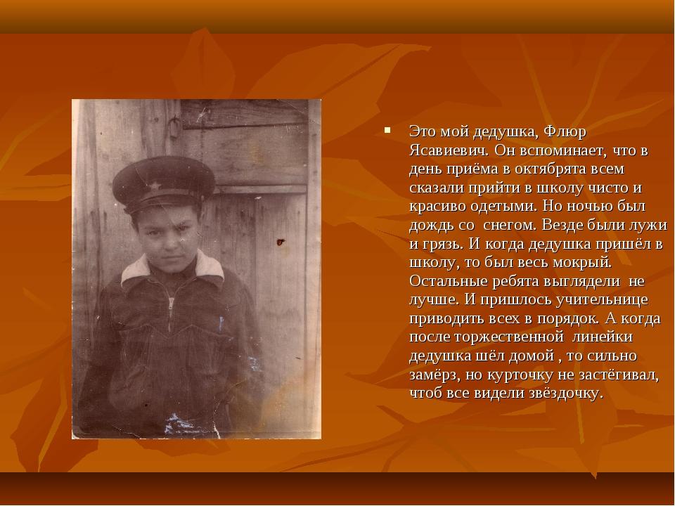 Это мой дедушка, Флюр Ясавиевич. Он вспоминает, что в день приёма в октябрята...