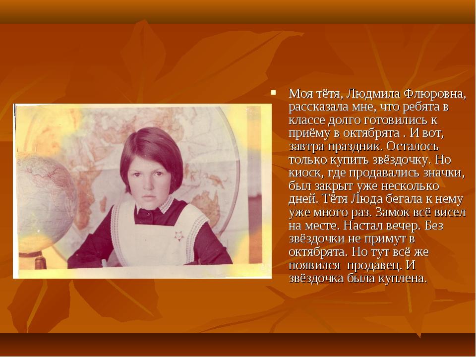 Моя тётя, Людмила Флюровна, рассказала мне, что ребята в классе долго готовил...