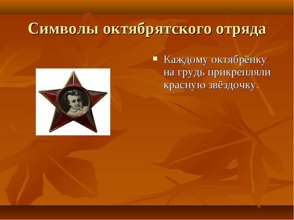 Символы октябрятского отряда Каждому октябрёнку на грудь прикрепляли красную...