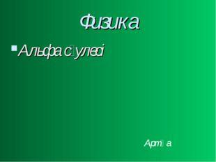 Физика Альфа сәулесі Артқа